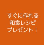 すぐに作れる和食レシピプレゼント!