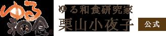 ゆる和食研究家 栗山小夜子 公式サイト