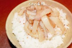 ゆる和食大阪大人の料理教室いかの塩辛