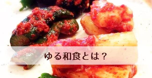 ゆる和食とは