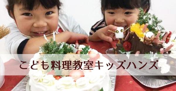 大阪子ども料理教室 キッズハンズ