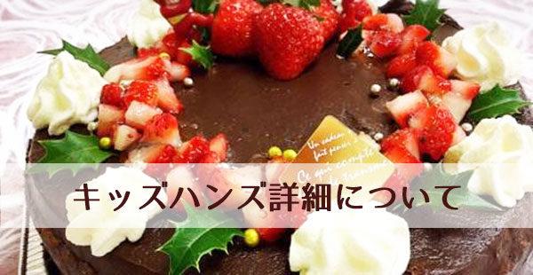 大阪の子ども料理教室 キッズハンズ年間予定
