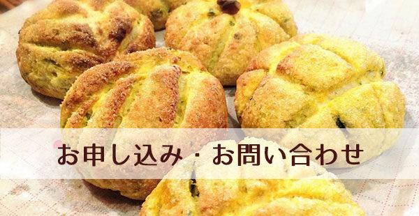 ゆる和食®参加申し込み・お問い合わせ