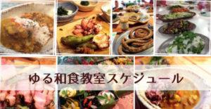 大阪ゆる和食®料理教室スケジュール