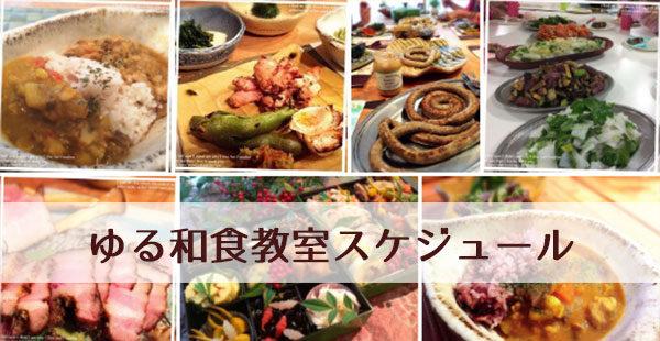大阪ゆる和食料理教室スケジュール