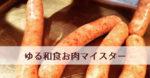 ゆる和食お肉講師(お肉ブロックハム・練り物マイスター)養成講座