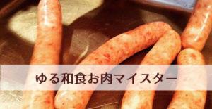 ゆる和食®お肉講師(お肉ブロックハム・練り物マイスター)養成講座