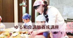 ゆる和食®(こども・親子・大人料理講師養成講座)
