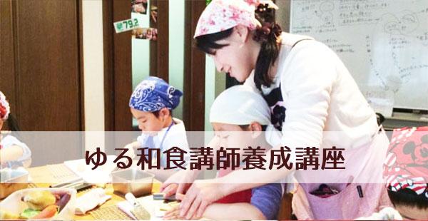 ゆる和食(こども・親子・大人料理講師養成講座)