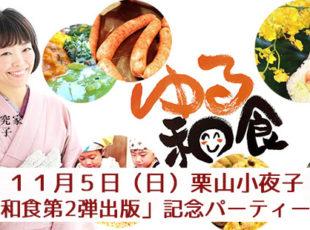 11月5日(日)栗山小夜子「ゆる和食第2弾出版」記念パーティーご案内