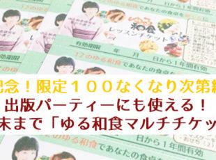 出版記念!「ゆる和食マルチチケット」 限定100セットなくなり次第終了!3月末まで期間限定発売中