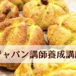 ゆる和食ジャパン講師養成講座