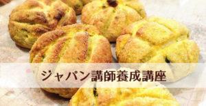 ゆる和食®ジャパン講師養成講座