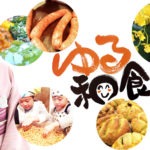 ゆる和食ルーなしカレー 大阪のお料理教室|ゆる和食研究家栗山小夜子