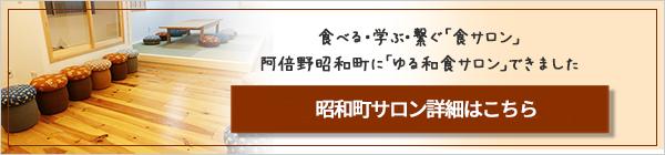 ゆる和食昭和町サロン詳細はこちら