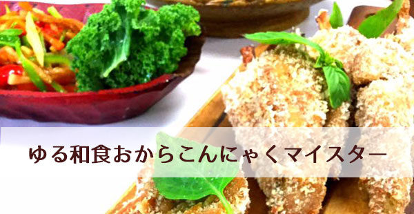 ゆる和食®おからこんにゃく料理講師養成マイスター