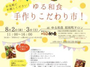 8月2/3日はゆる和食サロンでイベント!お気軽に会いに来てね♪