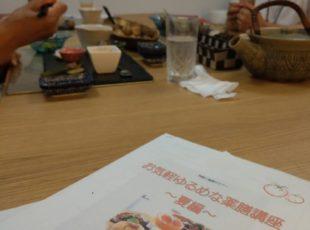 9月27日(昼)10月2日(夜)堀内先生の優しい薬膳講座