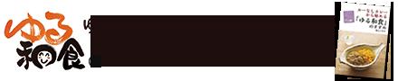 ゆる和食®とは – 大阪のお料理教室|ゆる和食研究家栗山小夜子