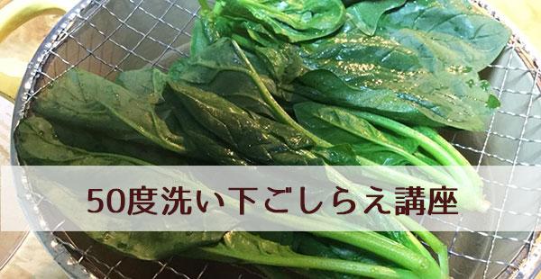 ゆる和食®流!平山先生の50度洗い低温蒸し講座