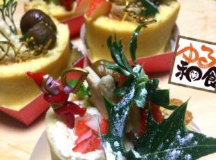 12月25日までクリスマスケーキの開催!