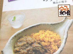 ゆる和食お野菜レシピ(筑前煮込み)