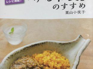 ルーを使わないカレー・小麦粉なしカレーはゆる和食