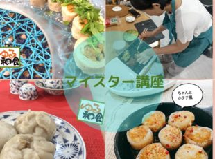大阪おからこんにゃくマイスター ゆる和食